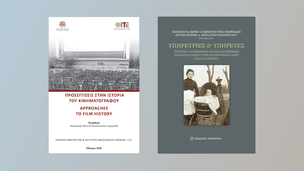 "The collective volumes ""Approaches to film history"" and ""Domestic Servants: Historical Subjects and Artistic Representations in the Greek-Speaking World (19th-21st Centuries)"" have been released."