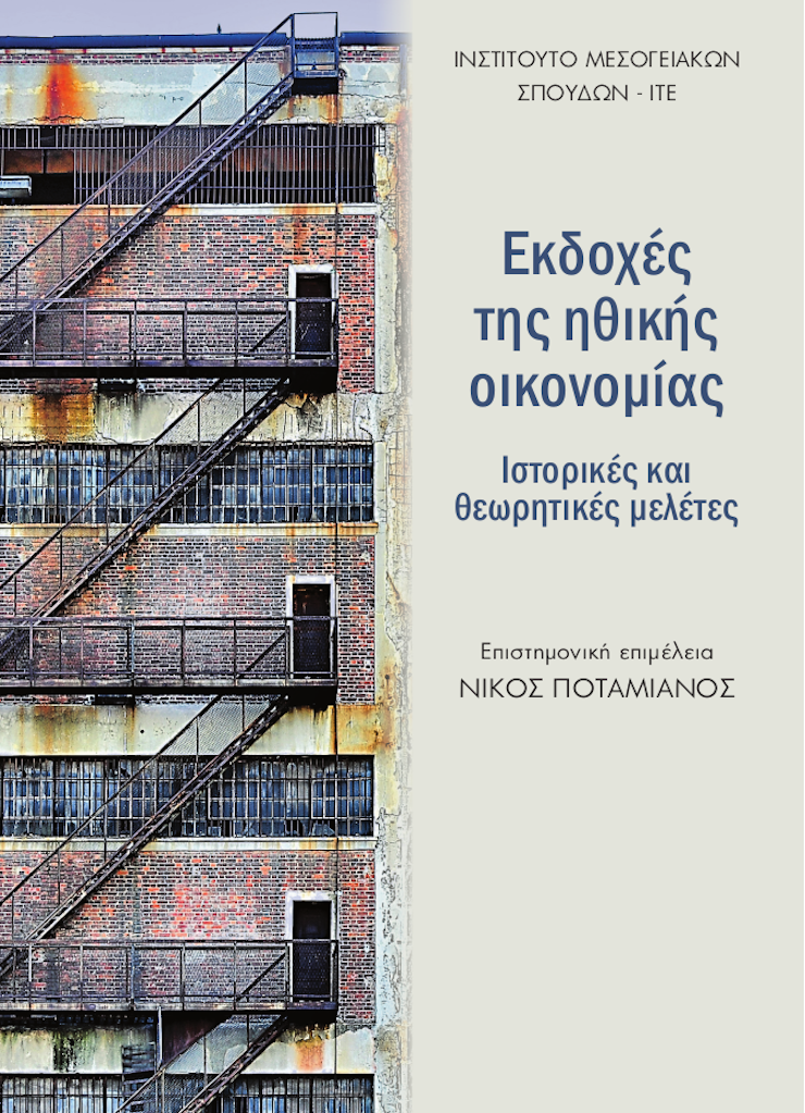 Institute for Mediterranean Studies - FORTH has published a collective volume entitled Versions of moral economy. Historical and theoretical studies, edited by Nikos Potamianos.